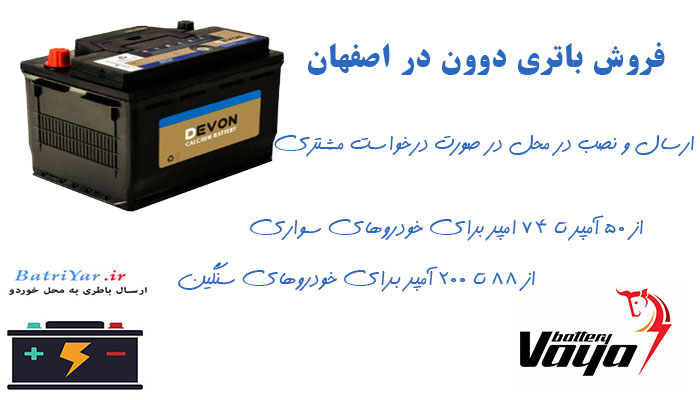 نمایندگی باتری دوون در اصفهان
