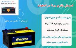 نمایندگی باتری برنا در اصفهان