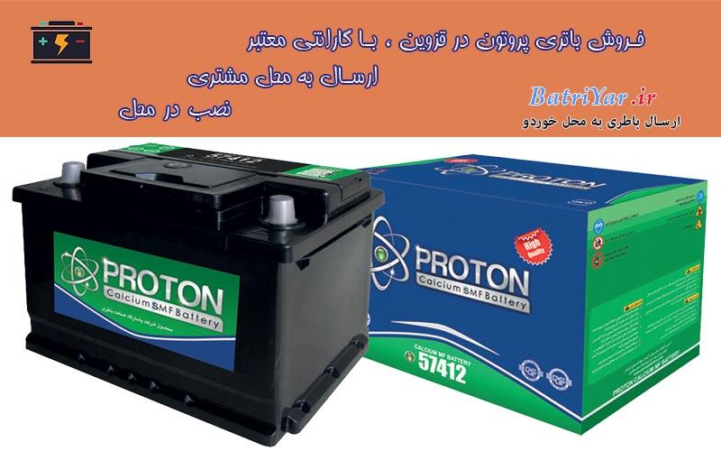 نمایندگی باتری پروتون در قزوین
