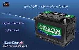 فروش باتری پروتون در قزوین
