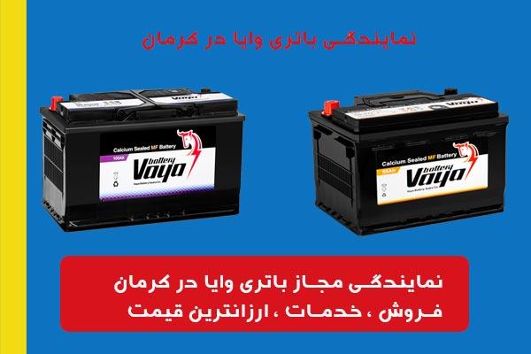 نمایندگی باتری وایا در کرمان : نمایندگی ووایا باتری کرمان