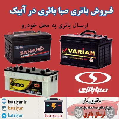 نمایندگی صبا باتری در آبیک : فروش باتری صبا در آبیک