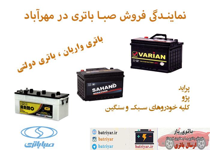صبا باتری در مهرآباد رودهن