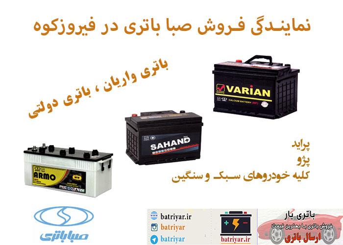صبا باتری در فیروزکوه