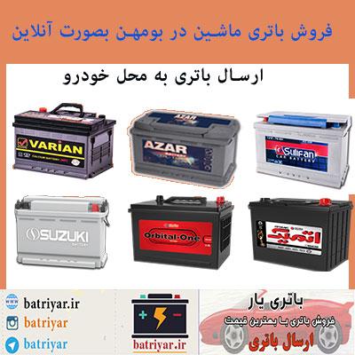 باتری فروشی بومهن : باطری ماشین در بومهن