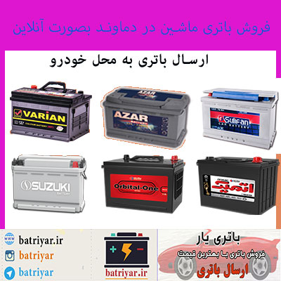باتری فروشی دماوند: باطری ماشین در دماوند
