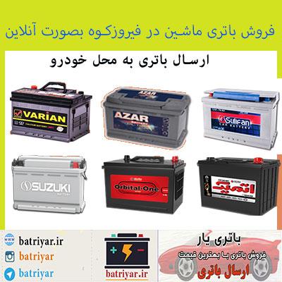 باتری فروشی فیروزکوه: باطری ماشین در فیروزکوه