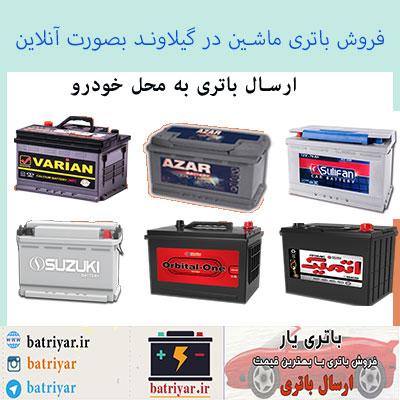 باتری فروشی گیلاوند: باطری ماشین در گیلاوند
