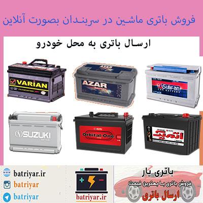 باتری فروشی سربندان: باطری ماشین در سربندان