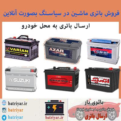 باتری فروشی سیاسنگ : باطری ماشین در سیاسنگ