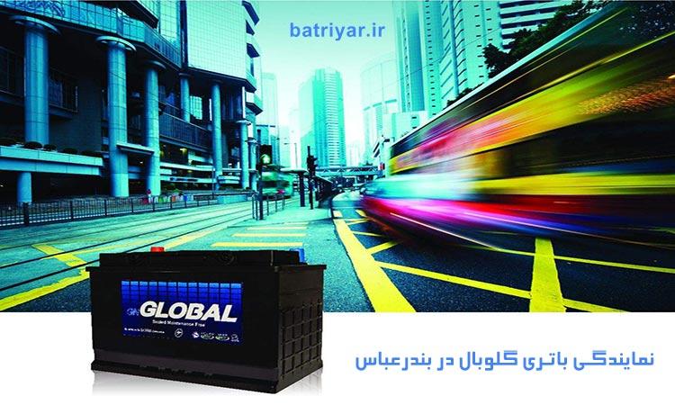 نمایندگی باتری گلوبال در بندرعباس