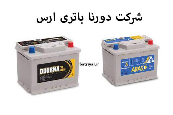 محصولات شرکت دورنا باتری ارس