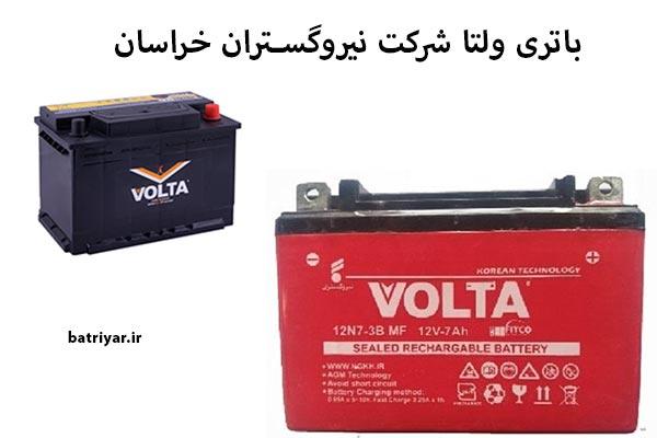 باتری ولتا