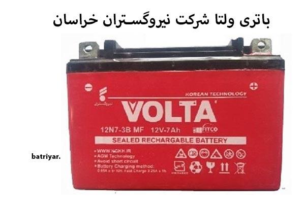 فروش باتری ولتا