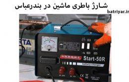 شارژ باتری ماشین در بندرعباس