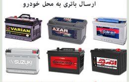 باطری فروشی چابهار : فروش باتری ماشین در چابهار