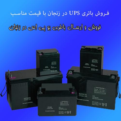 فروش باتری ups در زنجان