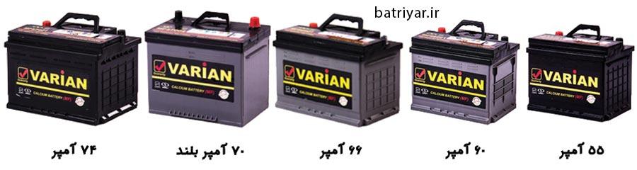 مشخصات فنی باتری واریان با آمپراژ مختلف